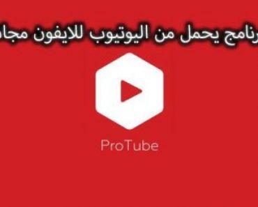 برنامج يحمل من اليوتيوب للايفون