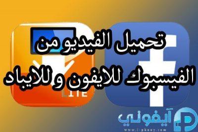تحميل الفيديو من الفيسبوك للايفون و للايباد