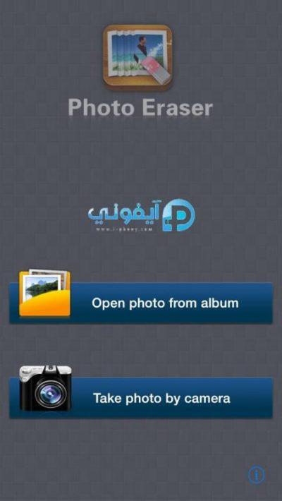 تحميل تطبيق Photo Eraser لمسح الكتابة من الصور مجانا