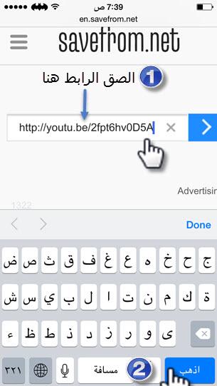 الصق رابط الفيديو المراد تحميله من اليوتيوب داخل الموقع