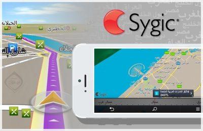 تطبيق الملاحة الأروع Sygic عربي للايفون