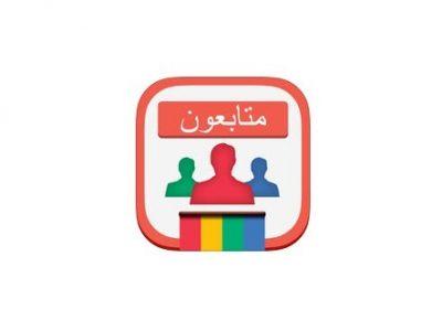 برنامج شراء متابعين انستقرام عرب و حقيقيين