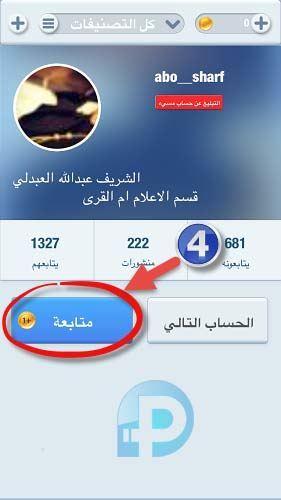 شرح طريقة زيادة متابعين تويتر عرب و حقيقين مجانا