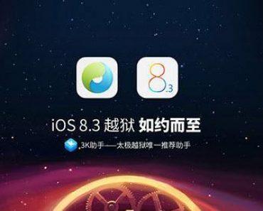 تحميل جيلبريك iOS 8.3