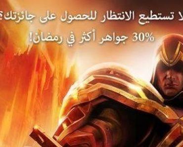 عروض DungeonHunter 5 في شهر رمضان