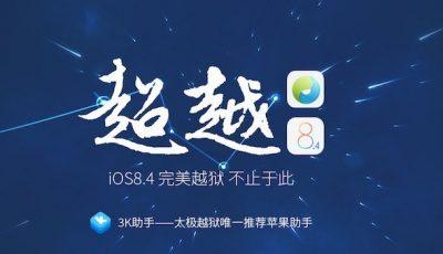 شرح طريقة تحميل و تثبيت جيلبريك iOS 8.4