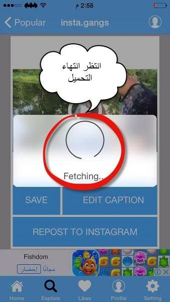 افضل تطبيق تحميل الفيديو والصور من انستقرام للايفون