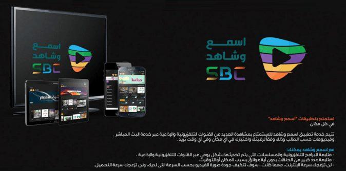 تطبيق اسمع و شاهد لمشاهدة البث المباشر لقنوات تلفزيونية مجانا