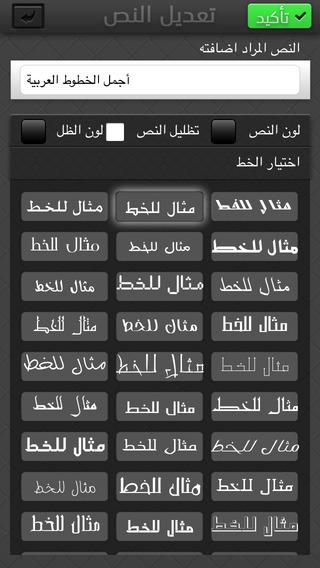 تطبيق فرشاتي للكتابة على الصور بالخط العربي 1