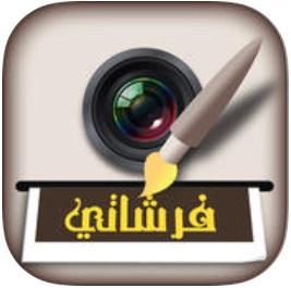 تطبيق فرشاتي للكتابة على الصور