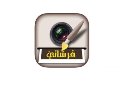 أفضل تطبيق للتعديل على الصور و الكتابة عليها باللغة العربية