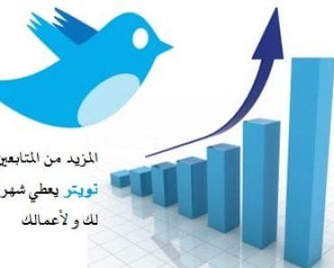 زيادة متابعين تويتر عرب و حقيقيين