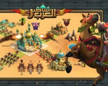 لعبة أساطير العرب التحالف