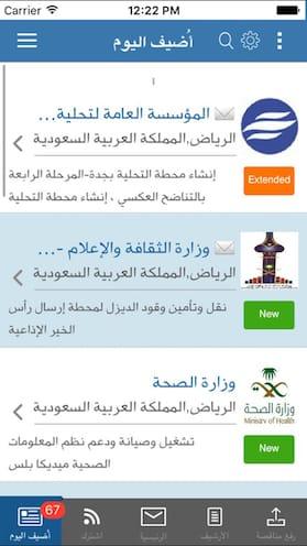 تطبيق مناقصات للسعودية