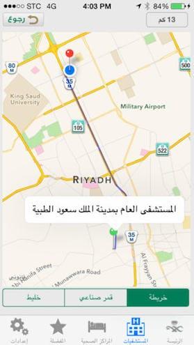 المرافق الصحية لوزارة الصحة: من أفضل تطبيقات سعودية مجانية