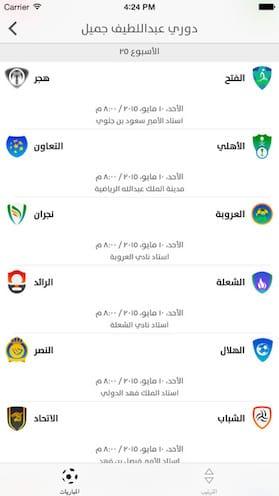 تطبيق مباريات السعودية
