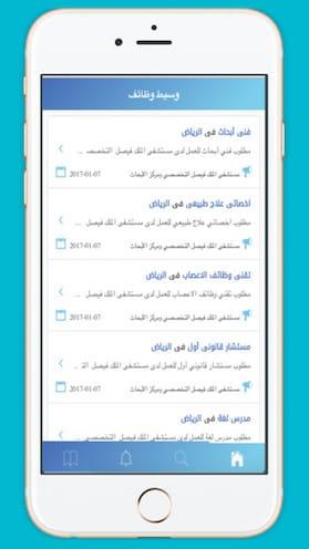 تطبيق وسيط وظائف في السعودية