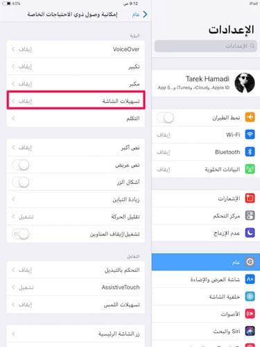 خيار تسهيلات الشاشة من إعدادات الايفون