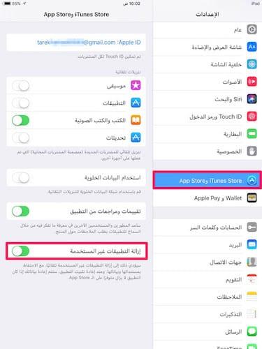 حذف تطبيقات الايفون بشكل تلقائي مع خاصية Offload Unused Apps في إصدار iOS 11