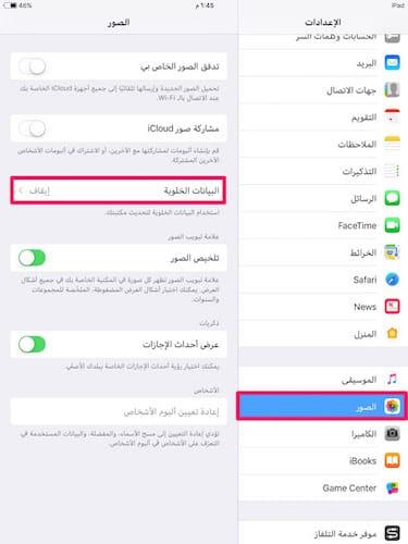 تقييد استخدام مكتبة صور الآي كلاود للبيانات الخلوية على iOS 11