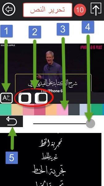 برنامج الكتابة على الفيديو للايفون بالعربي مجانا
