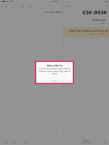 تعليمة من ابل بخصوص حماية الملاحظات باستخدام البصمة