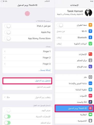قسم Touch ID و رموز الدخول من إعدادات الايباد