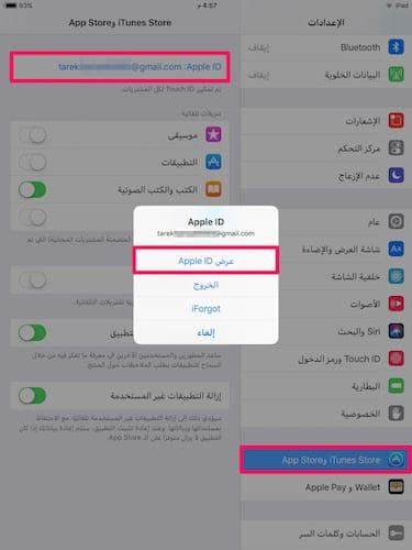 عرض Apple ID