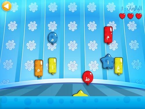 لعبة بالونات الحروف العربية للأطفال