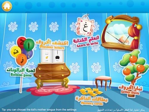 مجموعة الألعاب التعليمية في تطبيق غرفة الحروف العربية للاطفال