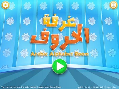 واجهة البداية لتطبيق غرفة الحروف العربية للايفون والايباد