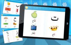 تعليم الحروف العربية للاطفال : تطبيق الايفون والايباد المجاني الأفضل غرفة الحروف العربية