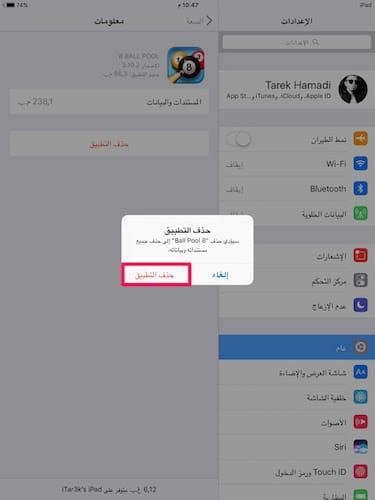 رسالة حذف التطبيق