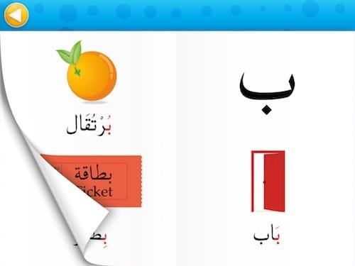 كتاب الحروف العربية بالصور والصور والتشكيل في تطبيق غرفة الحروف