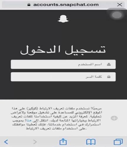 موقع فك حظر حساب سناب شات