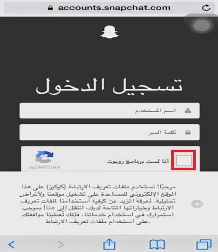 التحقق من الهوية في موقع استرجاع حساب سناب شات