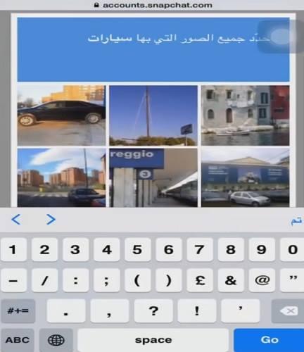اختيار الصور المتشابهة على موقع سناب شات