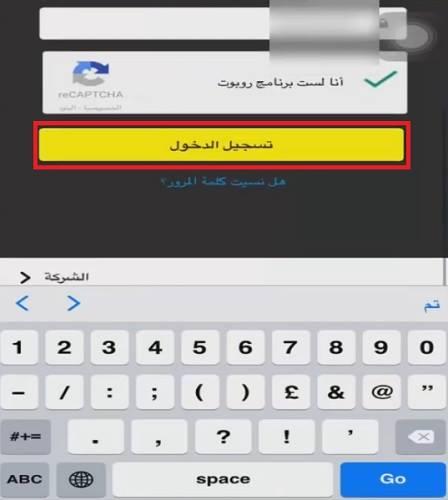 تسجيل الدخول لصفحة فك حظر سناب شات