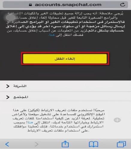 إلغاء القفل من اجل فك حظر سناب شات