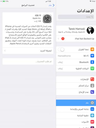 صفحة الترقية و التحديث iOS 11