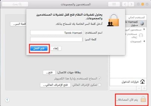 واجهة فتح قفل المستخدمون و المجموعات