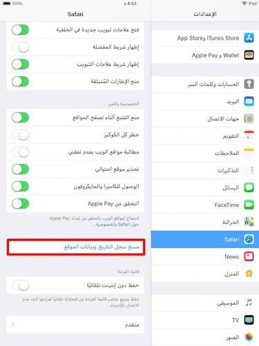 واجهة متصفح سفاري