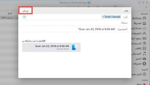واجهة إرسال رسالة إلكترونية
