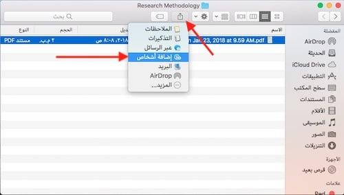 خيارات مشاركة ملف على مدير الملفات Finder