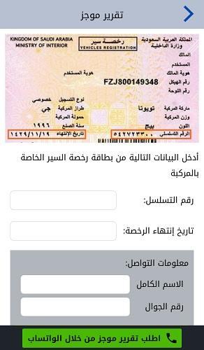 خدمة الموجز في تطبيق سيارة تطبيق سيارة - حراج سيارات السعودية