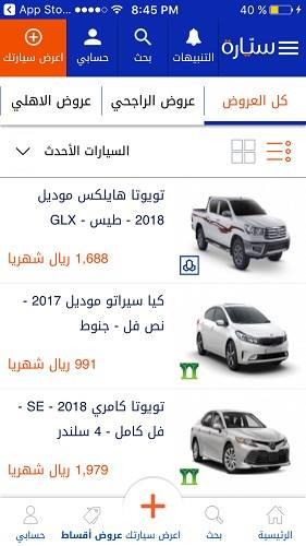 تطبيق سيارة - حراج سيارات السعودية خيار شراء سيارة بالاقساط