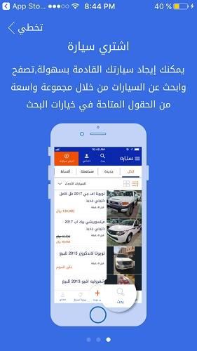 ميزة شراء السياراة تطبيق سيارة - حراج سيارات السعودية