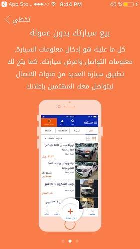 بيع سيارة في السعودية تطبيق سيارة - حراج سيارات السعودية