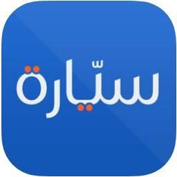 تطبيق سيارة - حراج سيارات السعودية