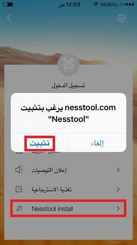 تثبيت Nesstool